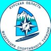 Федерация спортивного туризма Курской области
