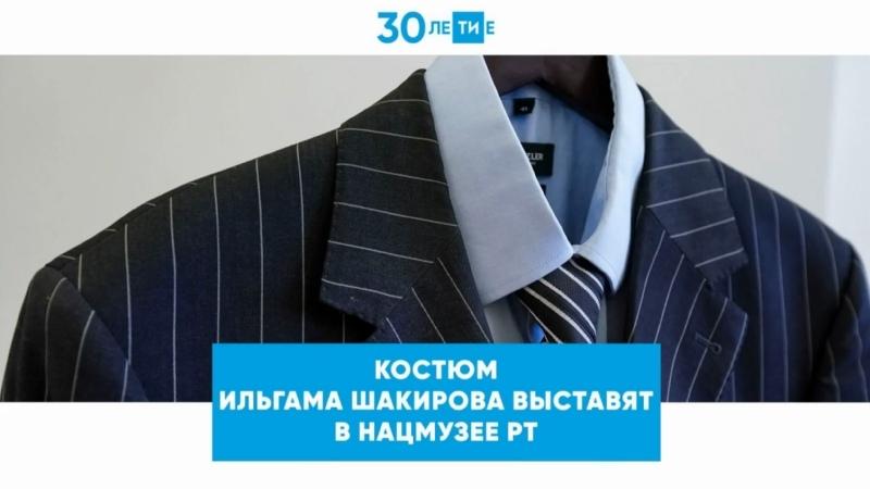 Костюм Ильгама Шакирова в Нацмузее РТ