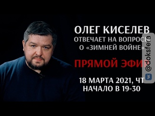 """Олег Киселев отвечает на вопросы о """"Зимней войне"""" в прямом эфире"""