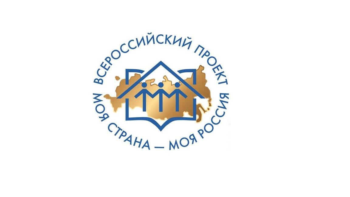Стартовал приём заявок на конкурс проектов в сфере образования «Моя страна - моя Россия»