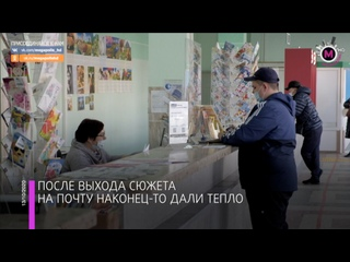 Мегаполис - Наконец-то дали тепло - Нижневартовск