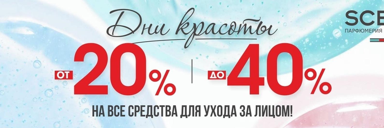 магазин парфюмерии сцент ру