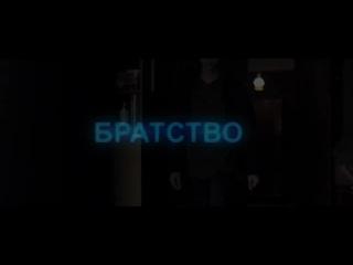 Вышел трейлер драматического триллера «Выйти из группы»