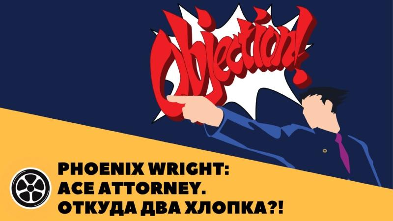 PHOENIX WRIGHT ACE ATTORNEY 7 За прокурора и двор