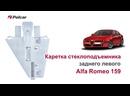 Каретка стеклоподъемника Polcar для Alfa Romeo 159 заднего левого. Обзор