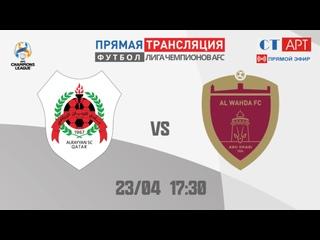 Прямая трансляция Лига чемпионов AFC 20/21. Аль Раян (Катар) — Аль Вахда (Саудовская Аравия)