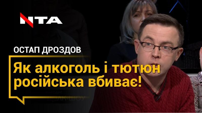 Остап Дроздов про російську мову