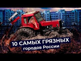 Русская весна: самые грязные города России | Как мусор и грязь поглотили наши улицы #varlamov