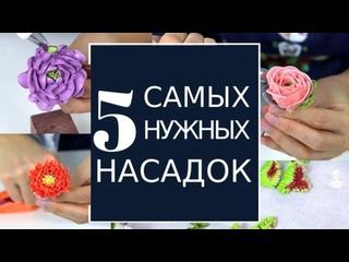 """ТОП-5 самых нужных кондитерских насадок для кремовой флористики. / Наша группа во ВКонтакте: """"ULTRACAKES""""."""