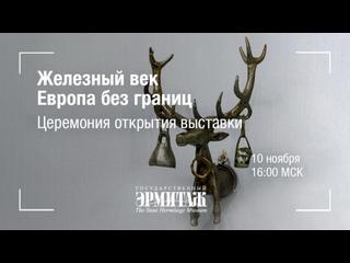 Железный век. Европа без границ. Церемония открытия выставки