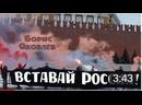 Вставай Россия Борис Яковлев