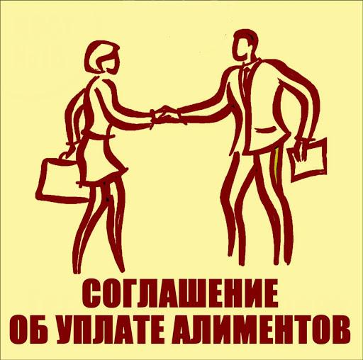 Соглашение об уплате алиментов может быть заключено даже при наличии у плательщика алиментов признаков неплатежеспособности., изображение №1