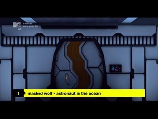 Masked Wolf - Astronaut In The Ocean (MTV Россия) MTV ТОП-20. 1 место