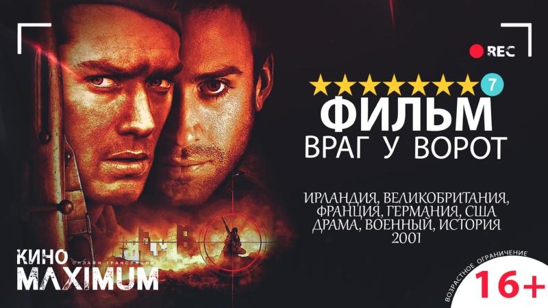 Bрaг y воpoт (2001)
