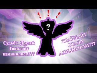 [Третий МЛПишный Марафон S1-S9.5] My Little Pony 3 season 13 Episode Розыгрыш 150 рублей в конце стрима!!!