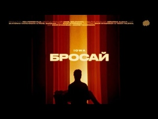 IOWA - Бросай (Премьера клипа 2021)