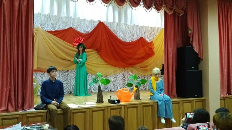 Театрализованное представление. Антуан де Сент-Экзюпери «Маленький принц» (отрывок). Творческое пространство «АКТ»