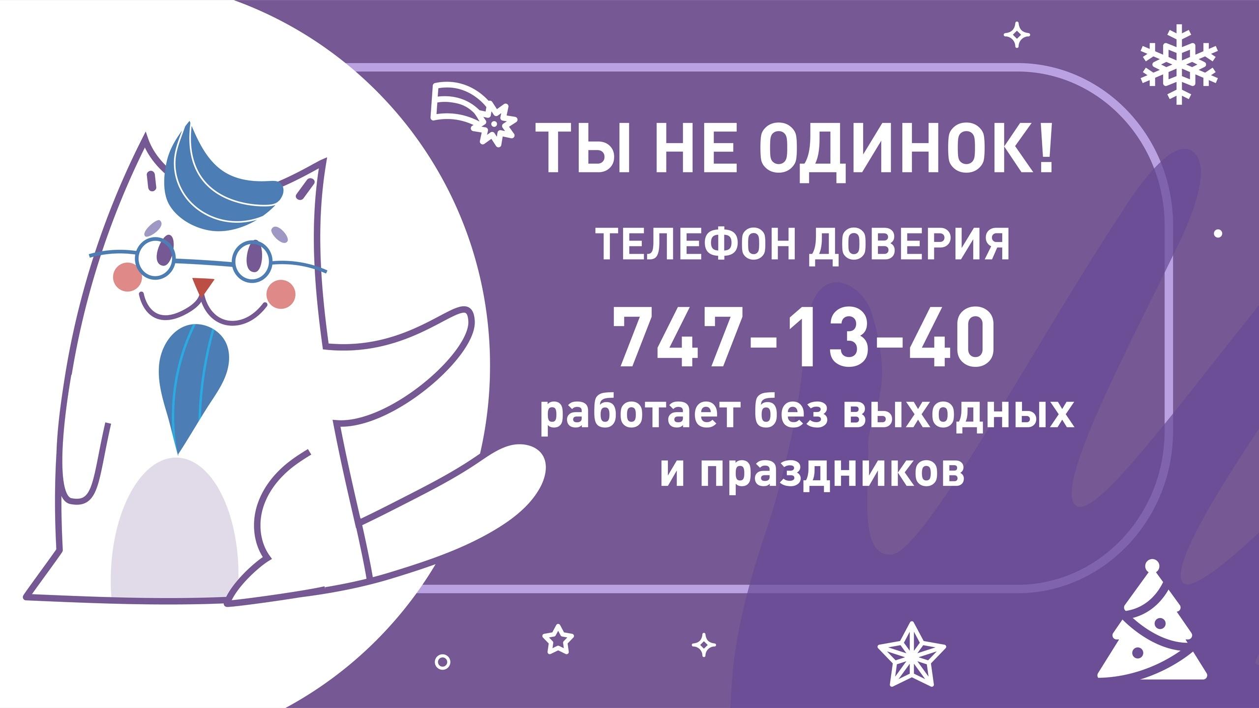 Телефон доверия и психологическая помощь для подростков