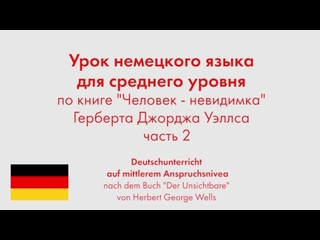 """Урок немецкого языка для среднего уровня по книге """"Человек - невидимка"""". Часть 2"""