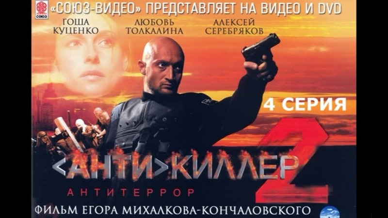 АНТИ КИЛЛЕР 2 (телевизионная версия TV [169] 2003, 4 серия) DVDRip