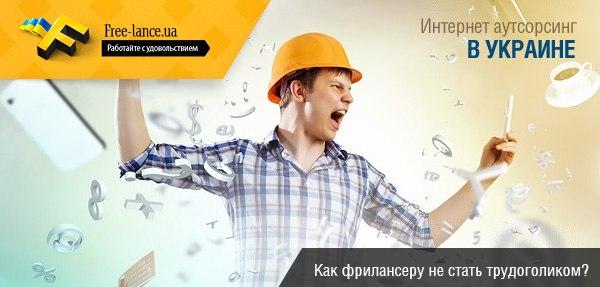 Фрилансер в украине вакансии удаленная работа на компьютере дома без вложений
