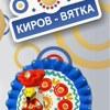 Вятка-Киров