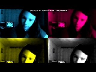 «Webcam Toy» под музыку  бурундуки и бурундушки  - ром-ром-рома-ма =). Picrolla