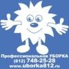 Уборка 812 (квартир, коттеджей и офисов в СПб)