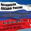 Усть-Илимская автошкола ДОСААФ России