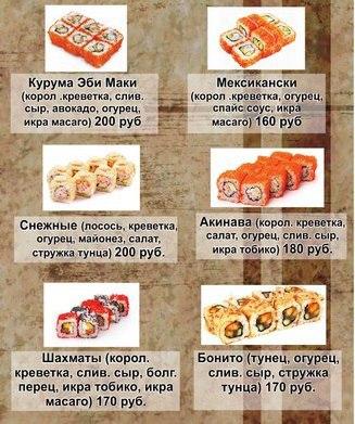 Суши-бар «Якитория» - Вконтакте