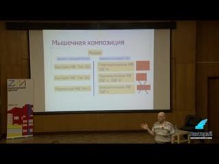 2. Виктор Селуянов. Биология спортивных достижений