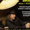 20.04 ◘ Старый Парк ◘ Михаил БАШАКОВ