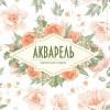 Доставка цветов | АКВАРЕЛЬ | Нижний Новгород