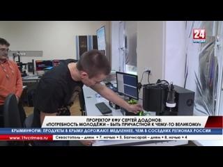Проректор КФУ Сергей Додонов: «Потребность молодёжи – быть причастной к чему-то великому»