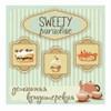Sweety-Paradise Odessa