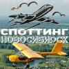 Споттинг в Новосибирске