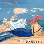 Морская Я (2011)