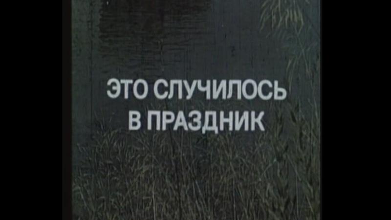 Это случилось в праздник Франция 1975 Жан Карме Изабель Юппер детектив советский дубляж без вставок закадрового перевода