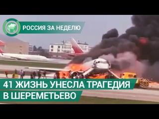 Трагедия в Шереметьево: при пожаре в самолете «Суперджет» погиб 41 человек. Россия за неделю. ФАН-ТВ