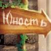 """Психологический центр  """"Юность"""", Подольск"""