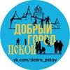 Благотворительный марафон Добрый Псков