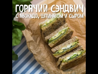 Горячий сэндвич с авокадо, шпинатом и сыром