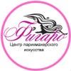ООО Центр парикмахерского искусства «ФИГАРО»