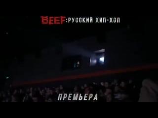 """Премьера """"BEEF"""""""