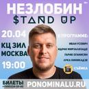 Незлобин Александр | Екатеринбург | 20