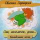 """Детская шоу-группа """"Саманта"""" - Народная колыбельная"""