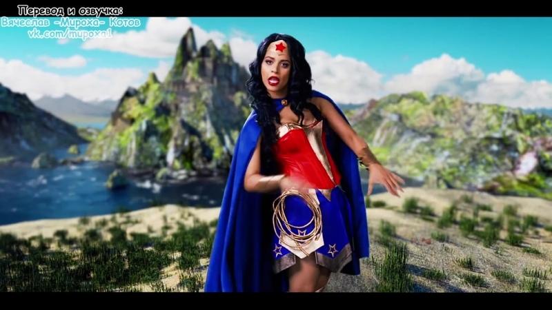 ERBoH 5 09 Wonder Woman vs Stevie Wonder с переводом