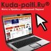 Портал www.Kuda-poiti.Ru ® Куда пойти в Перми?