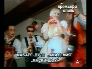 "20. Кабаре-дуэт ""Академия"" и ""Маски Шоу"". За пивом (Программа ""А"", премьера клипа))"