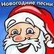 Ансамбль Детские песни - Песенка мамонтенка